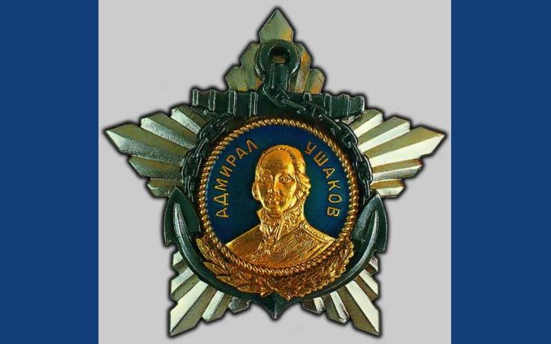 Орденом ушакова произведено всего 47